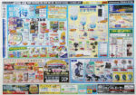 ジョイフルエーケー チラシ発行日:2020/7/8
