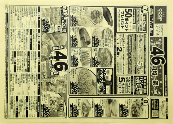 コープさっぽろ チラシ発行日:2020/7/7