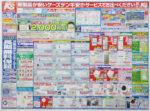 ケーズデンキ チラシ発行日:2020/7/11