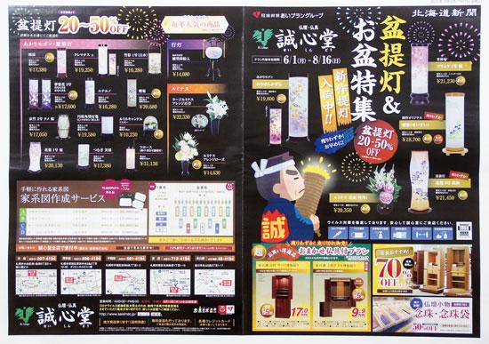 誠心堂 チラシ発行日:2020/7/17