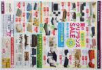 ホーマックおうちスタイル チラシ発行日:2020/7/18