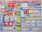 ケーズデンキ チラシ発行日:2020/7/18