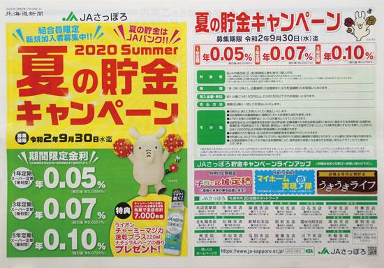 JAさっぽろ チラシ発行日:2020/7/18
