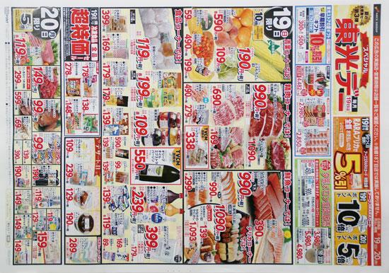 東光ストア チラシ発行日:2020/7/19