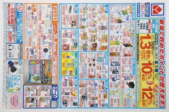 ヤマダ電機 チラシ発行日:2020/7/19