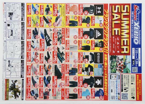 スーパースポーツゼビオ チラシ発行日:2020/7/22