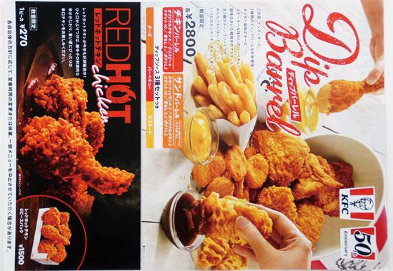 KFC チラシ発行日:2020/7/22