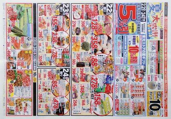 東光ストア チラシ発行日:2020/7/22