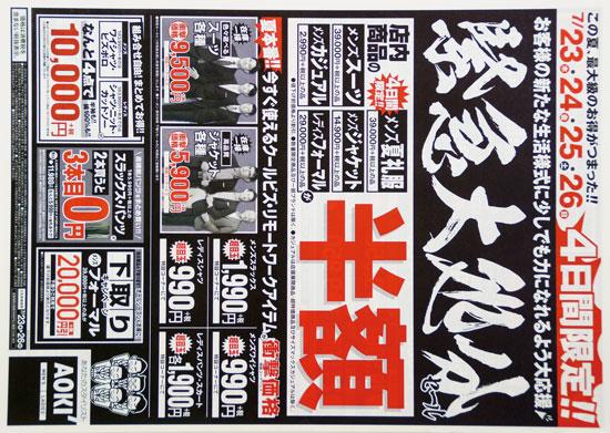 アオキ チラシ発行日:2020/7/23