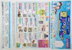 北海道マイホームセンター チラシ発行日:2020/7/23