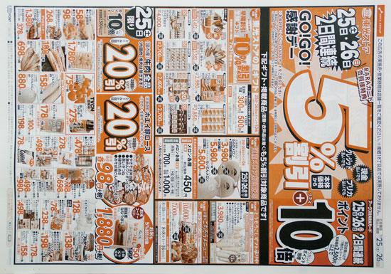 東光ストア チラシ発行日:2020/7/25