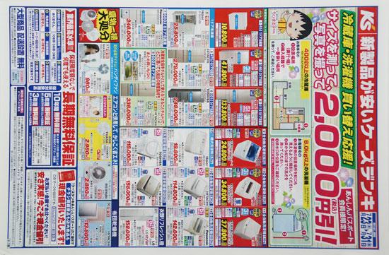 ケーズデンキ チラシ発行日:2020/7/23