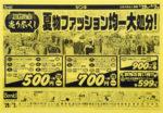 サンキ チラシ発行日:2020/7/29