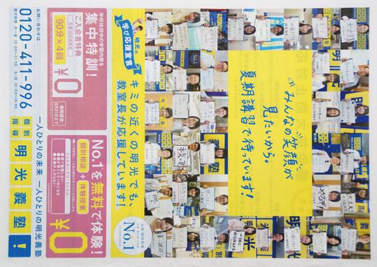 明光義塾 チラシ発行日:2020/7/29