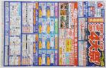 ヤマダ電機 チラシ発行日:2020/7/25