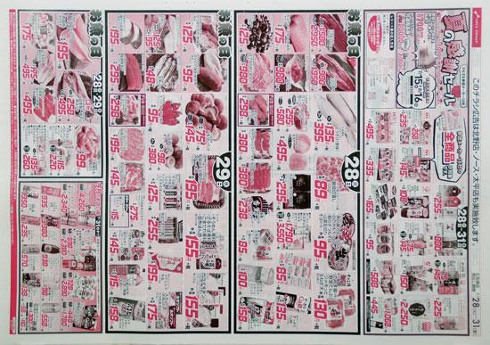アークス チラシ発行日:2020/7/28