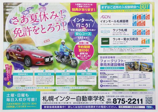 札幌インター自動車学校 チラシ発行日:2020/7/29