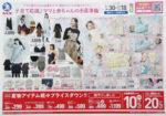 西松屋 チラシ発行日:2020/7/30