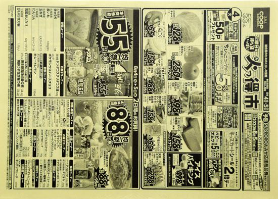 コープさっぽろ チラシ発行日:2020/8/4