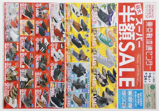 東京靴流通センター チラシ発行日:2020/8/6
