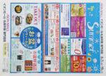 イオンモール札幌平岡専門店街 チラシ発行日:2020/8/7