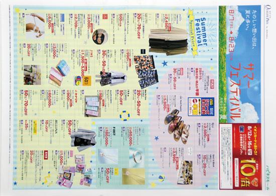 新さっぽろサンピアザ チラシ発行日:2020/8/7