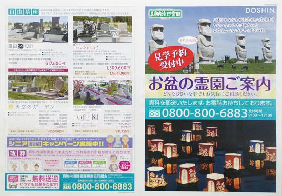 真駒内滝野霊園 チラシ発行日:2020/8/7