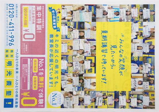 明光義塾 チラシ発行日:2020/8/3