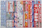 ヤマダ電機 チラシ発行日:2020/8/2