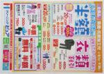 クリーニングピュア チラシ発行日:2020/8/1