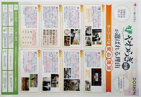 やわらぎ斎場 チラシ発行日:2020/8/14