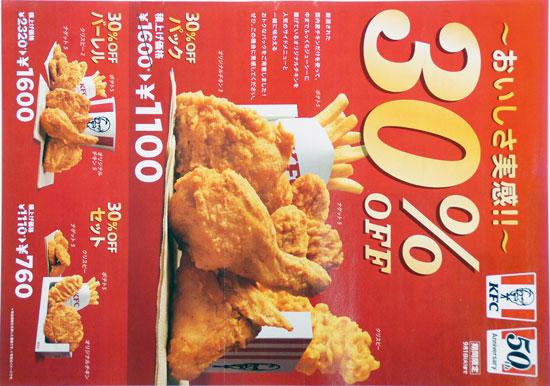 KFC チラシ発行日:2020/8/21