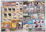 ジョイフルエーケー チラシ発行日:2020/8/19