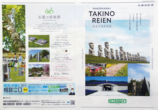 真駒内滝野霊園 チラシ発行日:2020/8/23
