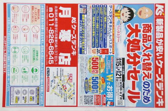 ケーズデンキ チラシ発行日:2020/8/15