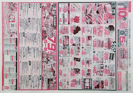 アークス チラシ発行日:2020/8/25