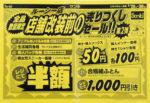 サンキ チラシ発行日:2020/8/29