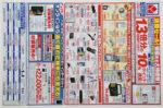 ヤマダ電機 チラシ発行日:2020/8/30
