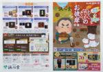 誠心堂 チラシ発行日:2020/8/22