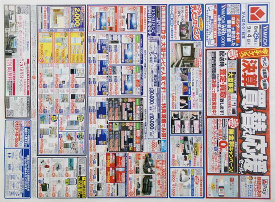 ヤマダ電機 チラシ発行日:2020/8/29