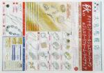 大丸札幌店 チラシ発行日:2020/9/2