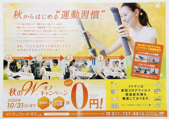 イトマンフィットネス チラシ発行日:2020/9/1