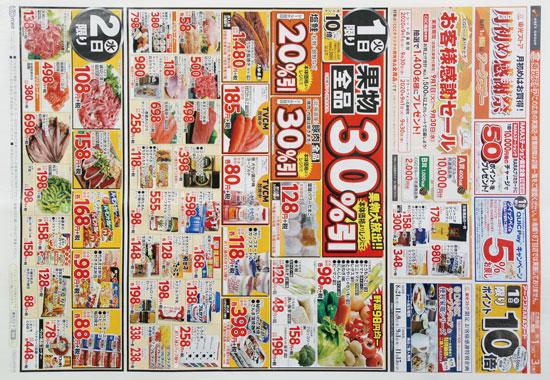 東光ストア チラシ発行日:2020/9/1