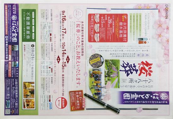ばらと霊園 チラシ発行日:2020/9/4