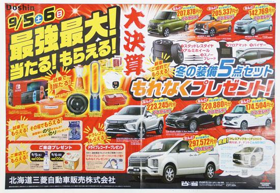 北海道三菱自動車販売 チラシ発行日:2020/9/5