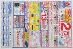 ヤマダ電機 チラシ発行日:2020/9/13
