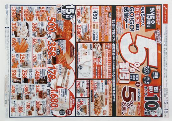 東光ストア チラシ発行日:2020/9/15