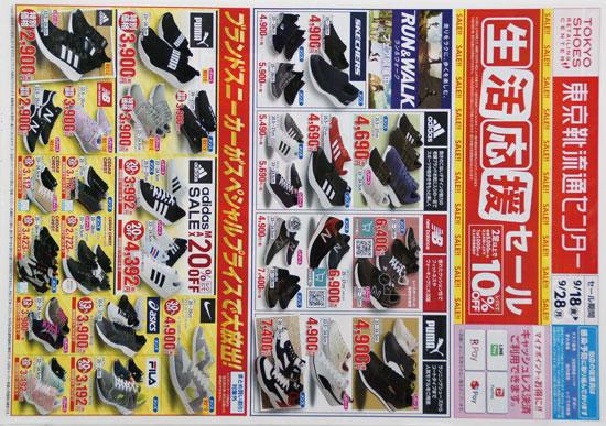 東京靴流通センター チラシ発行日:2020/9/18