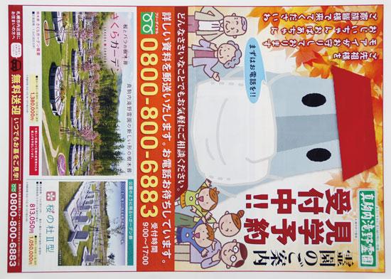 真駒内滝野霊園 チラシ発行日:2020/9/11