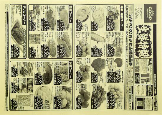 コープさっぽろ チラシ発行日:2020/9/12